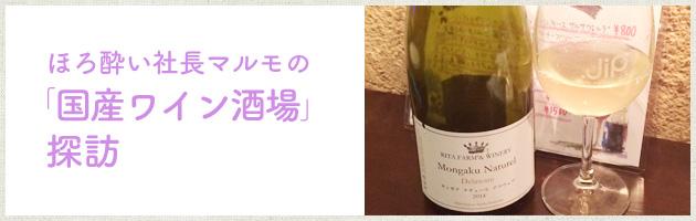 ほろ酔い社長マルモの「国産ワイン酒場」探訪